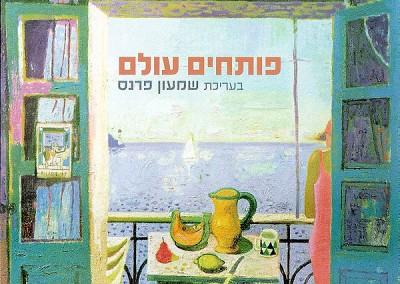 אוספים מוסיקליים בעריכת שמעון פרנס